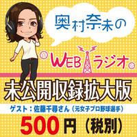 奥村奈未のwebラジオ未公開収録拡大版〜佐藤千尋さん〜