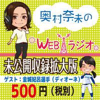 奥村奈未のwebラジオ未公開収録拡大版〜金城妃呂選手〜