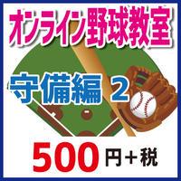 オンライン野球教室〜守備編2〜