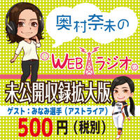 奥村奈未のwebラジオ未公開拡大収録版〜みなみ選手〜