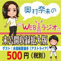 奥村奈未のwebラジオ未公開収録拡大版〜水流麻夏選手〜