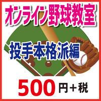 オンライン野球教室〜投手本格派編〜