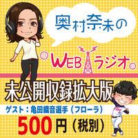 奥村奈未のwebラジオ未公開拡大収録版〜亀田織音選手〜