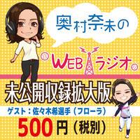 奥村奈未のwebラジオ未公開拡大収録版〜佐々木希選手〜