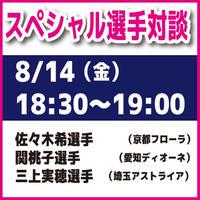 8/14(金)スペシャル選手対談 参加チケット 18:30~