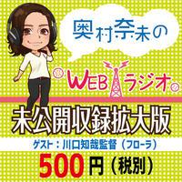 奥村奈未のwebラジオ未公開収録拡大版〜川口知哉監督〜