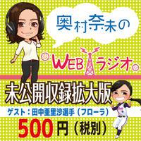 奥村奈未のwebラジオ未公開拡大収録版〜田中亜里沙選手〜