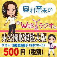 奥村奈未のwebラジオ未公開収録拡大版〜坂原愛海選手〜
