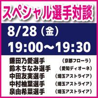 8/28(金)スペシャル選手対談 参加チケット