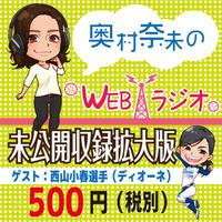 奥村奈未のwebラジオ未公開収録拡大版〜西山小春選手〜