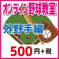 オンライン野球教室〜外野手編〜