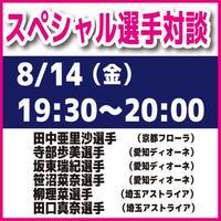 8/14(金)スペシャル選手対談 参加チケット 19:30~