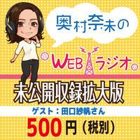 奥村奈未のwebラジオ未公開収録拡大版〜田口紗帆さん〜