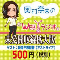 奥村奈未のwebラジオ未公開収録拡大版〜新原千恵監督〜