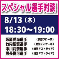8/13(木)スペシャル選手対談 参加チケット 18:30~
