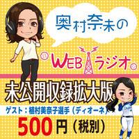奥村奈未のwebラジオ未公開拡大収録版〜植村美奈子選手〜