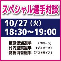 10/27(火)スペシャル対談 参加チケット 18:30~