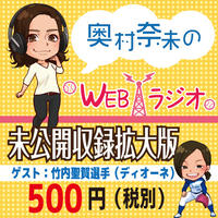 奥村奈未のwebラジオ未公開拡大収録版〜竹内聖賀選手〜