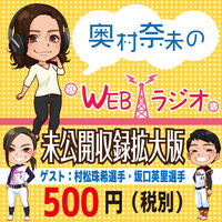 奥村奈未のwebラジオ未公開収録拡大版〜村松珠希選手・坂口英里選手〜