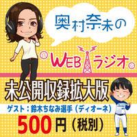 奥村奈未のwebラジオ未公開拡大収録版〜鈴木ちなみ選手〜
