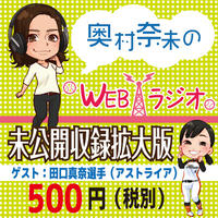 奥村奈未のwebラジオ未公開拡大収録版〜田口真奈選手〜