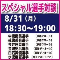 8/31(金)スペシャル選手対談 参加チケット  18:30~