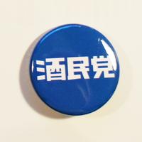 酒民党 党員バッジ(青)