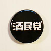 酒民党 党員バッジ(黒)