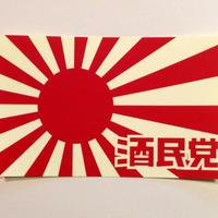 酒民党meets旭日旗ステッカー