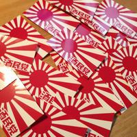 酒民党meets旭日旗ステッカー(20枚)