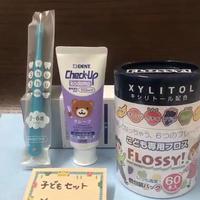 【泉崎ファミリー歯科】子どもSET 1100円相当額