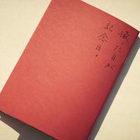 鈴木心写真館「撮った日が記念日」第一号