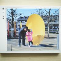 鈴木心 写真集「写真」<毎日曜締め切り、月曜発送!>