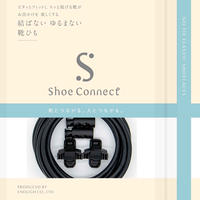 Shoe Connect  ブラック