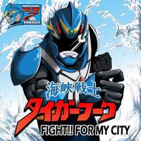 【CD】海峡戦士タイガーフーク~FIGHT!! FOR MY CITY~