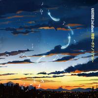 【CD】カケリネ / 翔音〜ボクノリアル〜