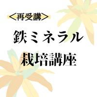 鉄ミネラル栽培講座<再受講>