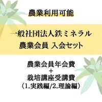 鉄ミネラル農業会員入会セット<農業会員年会費+栽培講座(実践編/理論編)>