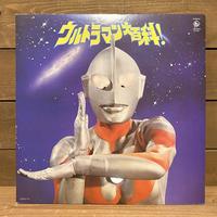 ウルトラマン大百科! レコード/200613-3