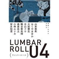 【特典付予約受付中】ランバーロール04