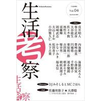 生活考察 Vol.04