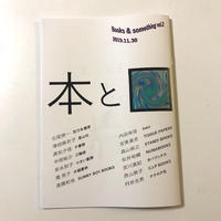 Books&something vol.2 本と□
