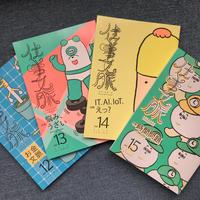 【B本】仕事文脈バックナンバーセット(vol.12〜15)