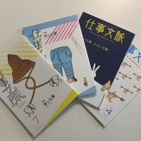 【B本】仕事文脈バックナンバーセット(vol.4〜7)