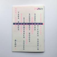 Books&something vol.3 本と何か