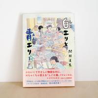 【B本】白エリと青エリ 1