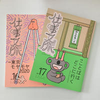 【B本】仕事文脈2020セット(vol16&17)