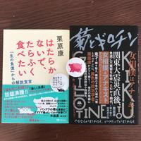 【B本】栗原セット『はたらかないで、たらふく食べたい』+『菊とギロチン』缶バッジ付き