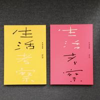 【B本】生活考察06+07セット