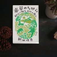 書籍「薬草のちから」